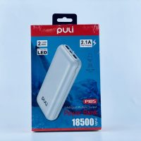 puli power bank